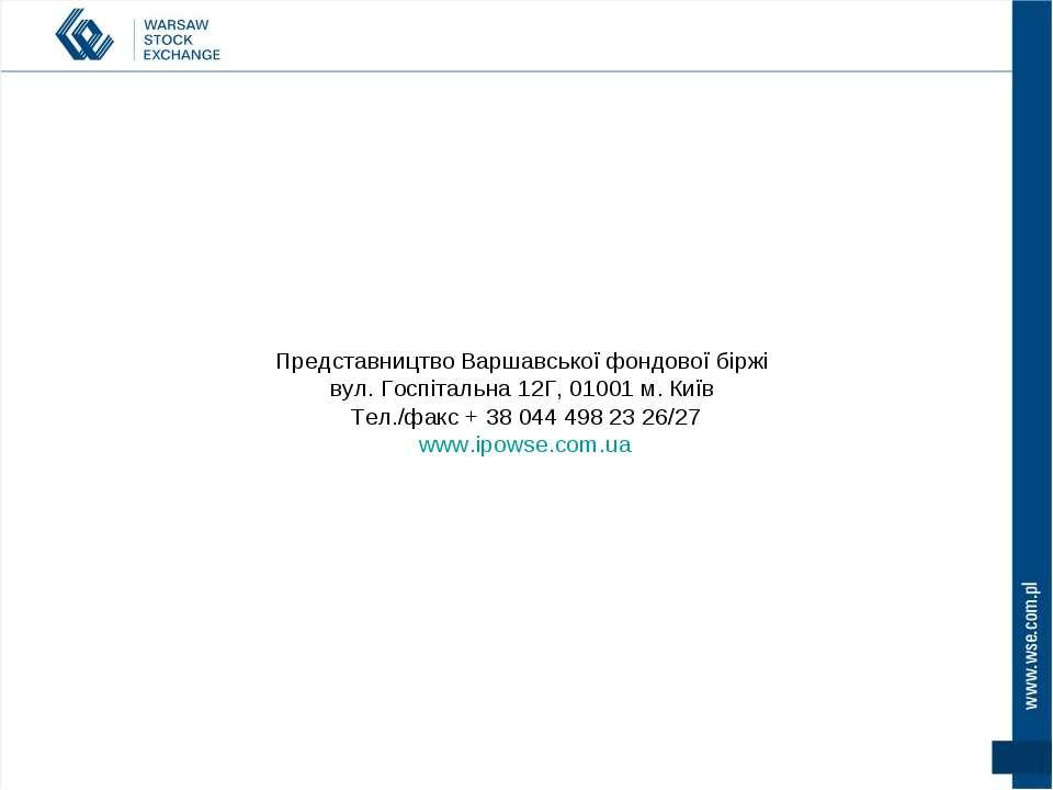 Представництво Варшавської фондової біржі вул. Госпітальна 12Г, 01001 м. Київ...