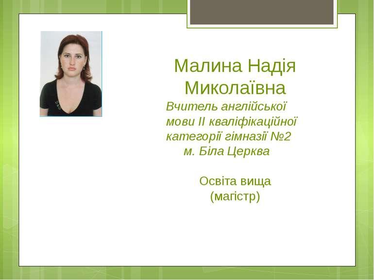Малина Надія Миколаївна Вчитель англійської мови II кваліфікаційної категорії...