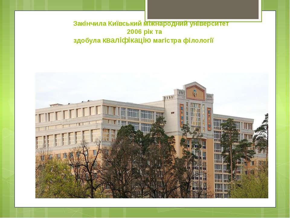 Закінчила Київський міжнародний університет 2006 рік та здобула кваліфікацію ...