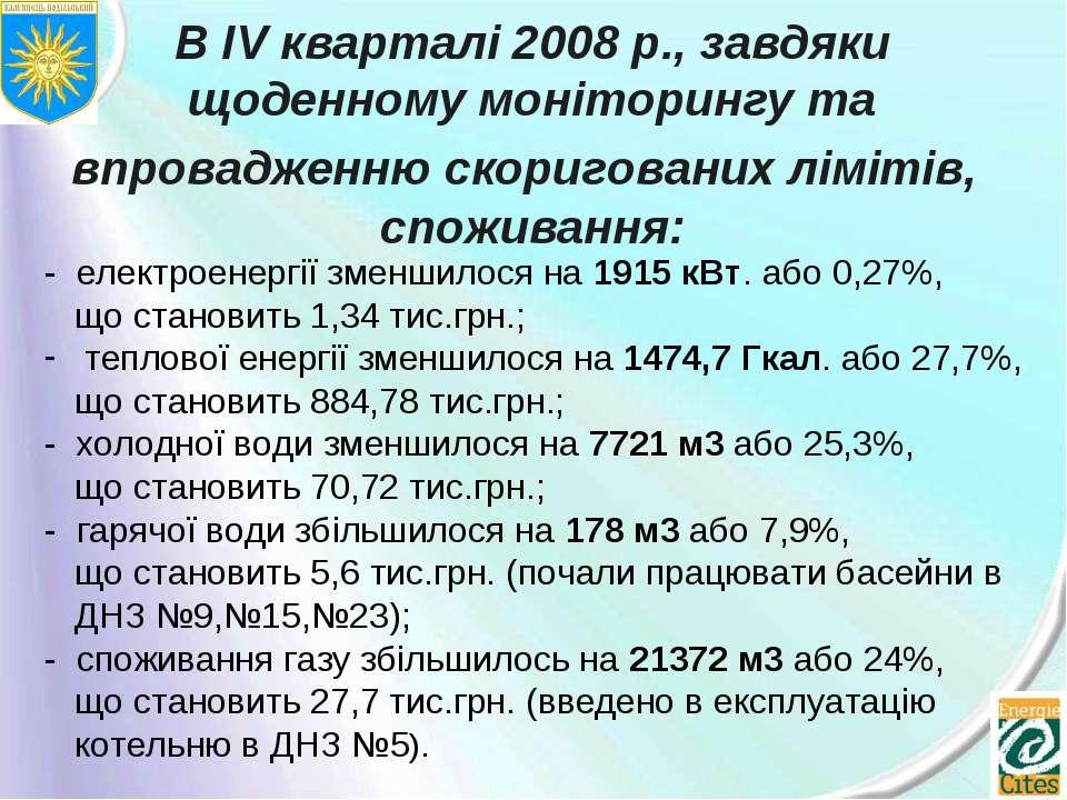 В IV кварталі 2008 р., завдяки щоденному моніторингу та впровадженню скоригов...