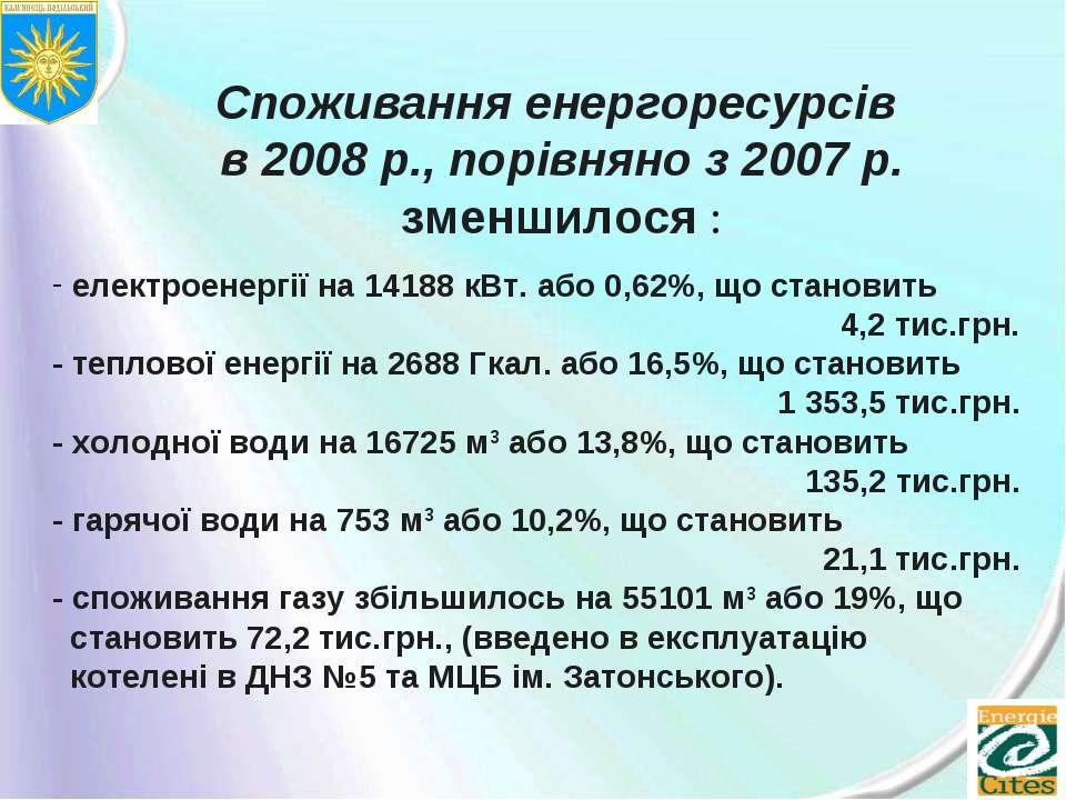 електроенергії на 14188 кВт. або 0,62%, що становить 4,2 тис.грн. - теплової ...