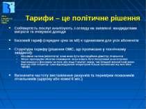 Тарифи – це політичне рішення Собівартість послуг аналізують з огляду на заяв...
