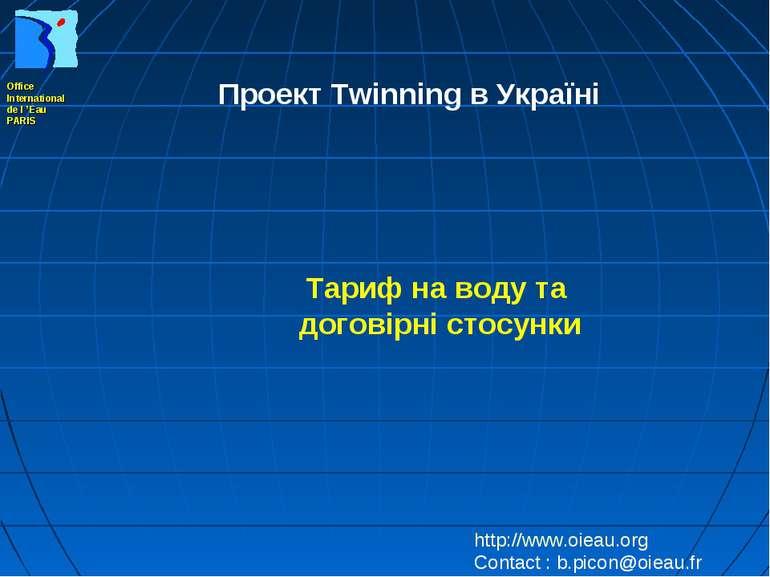 Проект Twinning в Україні Тариф на воду та договірні стосунки http://www.oiea...