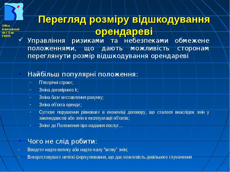Управління ризиками та небезпеками обмежене положеннями, що дають можливість ...