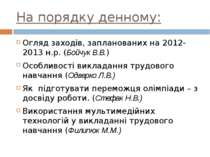 На порядку денному: Огляд заходів, запланованих на 2012-2013 н.р. (Бойчук В.В...