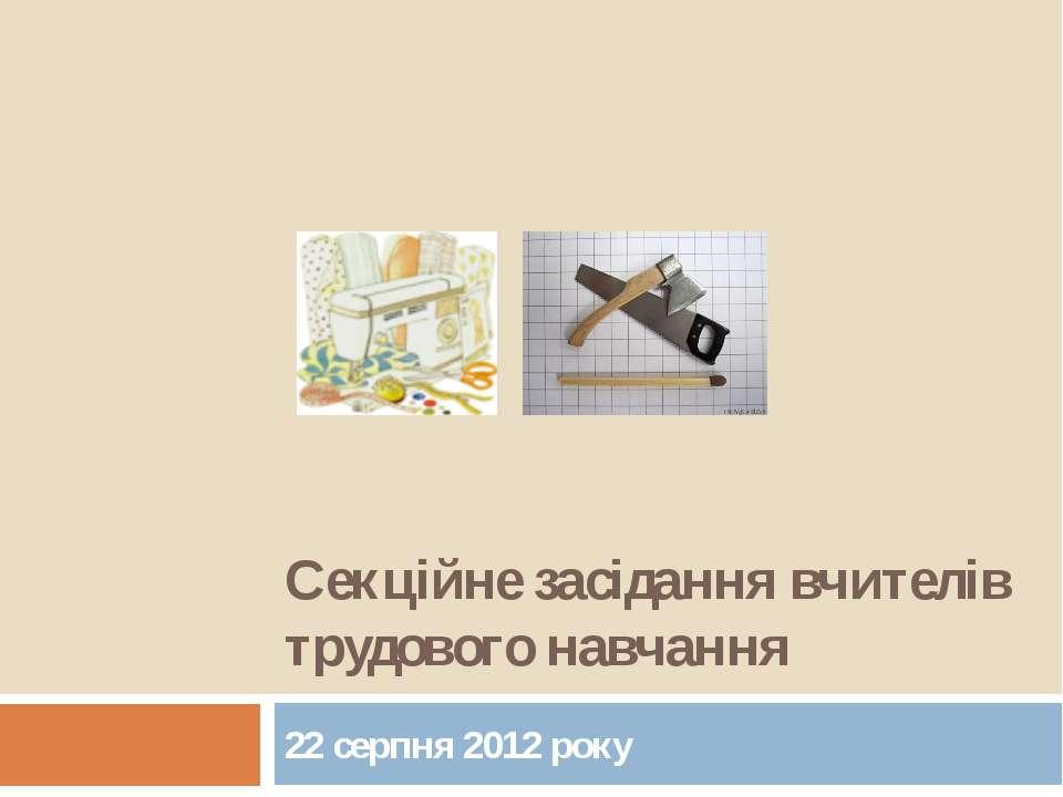 Секційне засідання вчителів трудового навчання 22 серпня 2012 року
