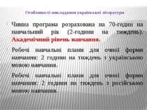 Особливості викладання української літератури Чинна програма розрахована на 7...