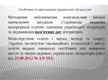 Особливості викладання української літератури Методичне забезпечення комуналь...