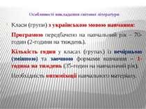 Особливості викладання світової літератури Класи (групи) з українською мовою ...
