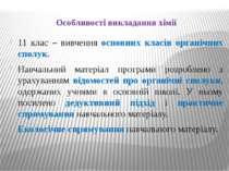 Особливості викладання хімії 11 клас – вивчення основних класів органічних сп...