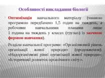 Особливості викладання біології Оптимізація навчального матеріалу (чинною про...