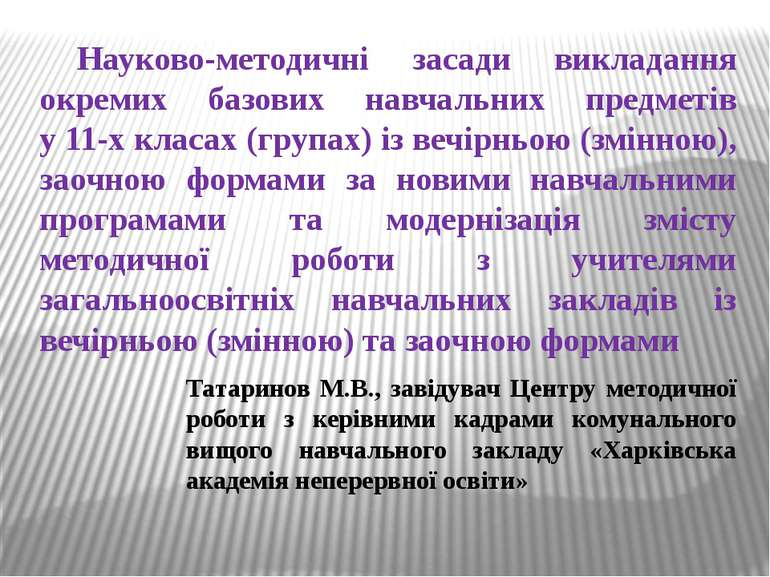 Татаринов М.В., завідувач Центру методичної роботи з керівними кадрами комуна...