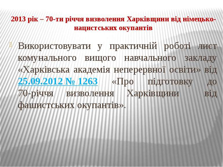 2013 рік – 70-ти річчя визволення Харківщини від німецько-нацистських окупант...
