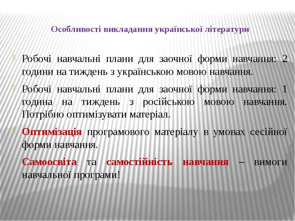 Особливості викладання української літератури Робочі навчальні плани для заоч...