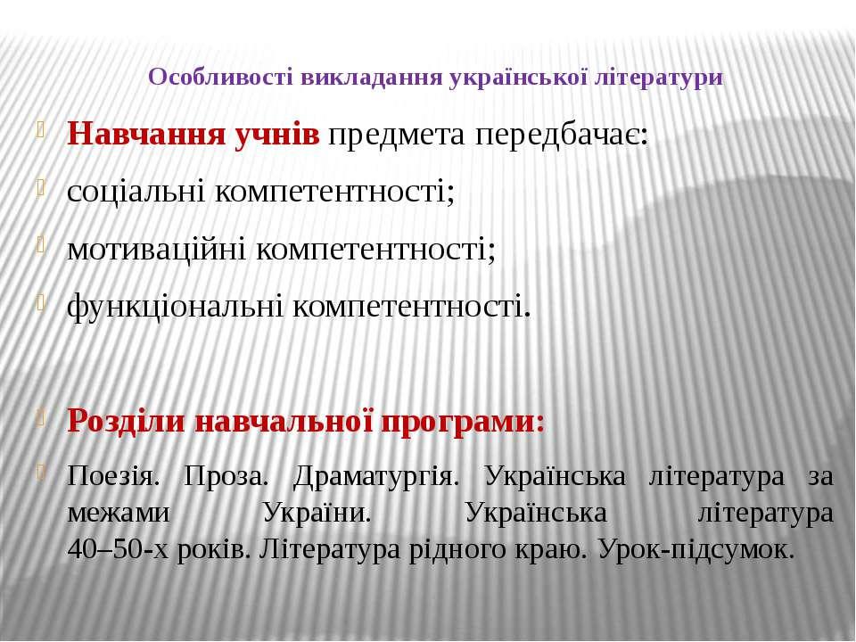 Особливості викладання української літератури Навчання учнів предмета передба...