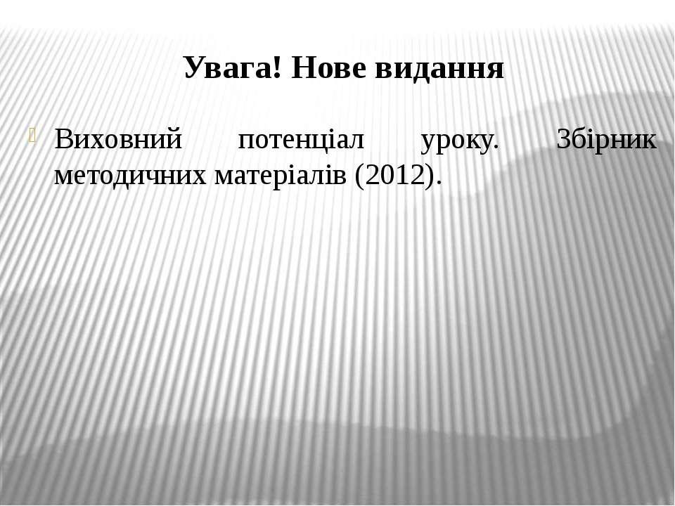 Увага! Нове видання Виховний потенціал уроку. Збірник методичних матеріалів (...
