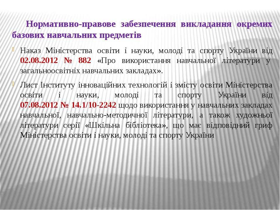 Нормативно-правове забезпечення викладання окремих базових навчальних предмет...