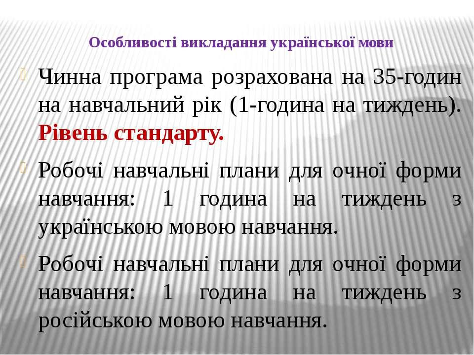 Особливості викладання української мови Чинна програма розрахована на 35-годи...