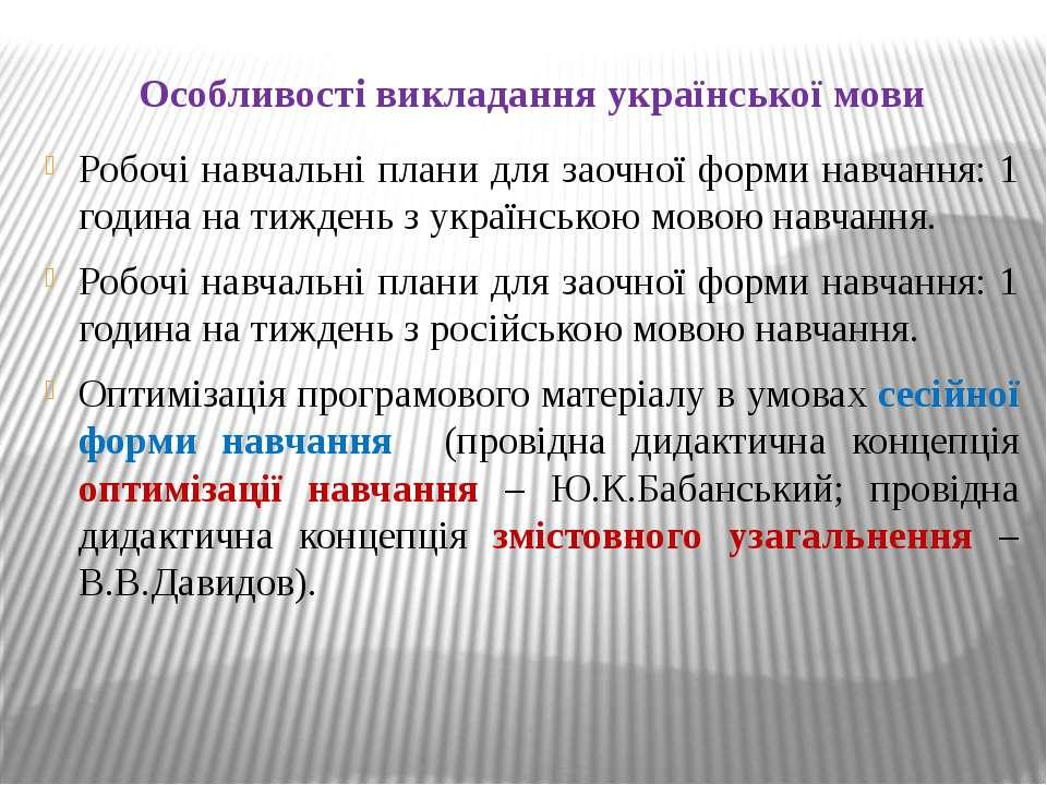 Особливості викладання української мови Робочі навчальні плани для заочної фо...