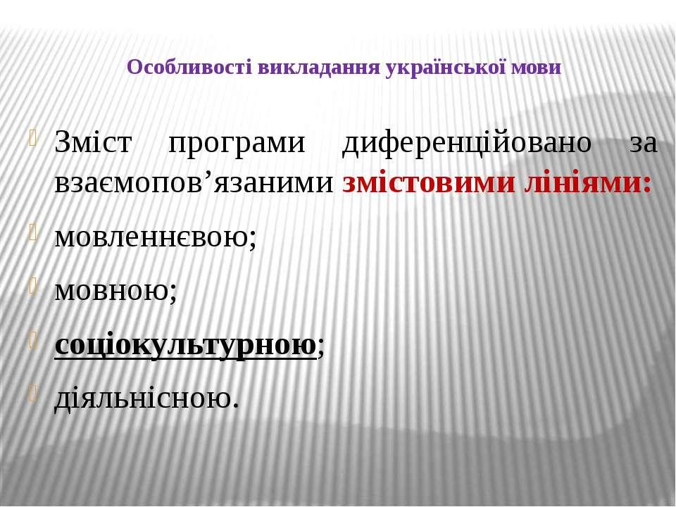 Особливості викладання української мови Зміст програми диференційовано за вза...