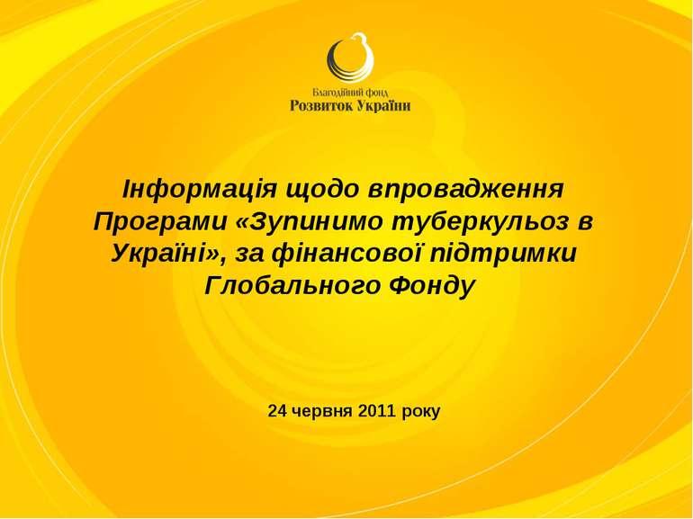 Інформація щодо впровадження Програми «Зупинимо туберкульоз в Україні», за фі...