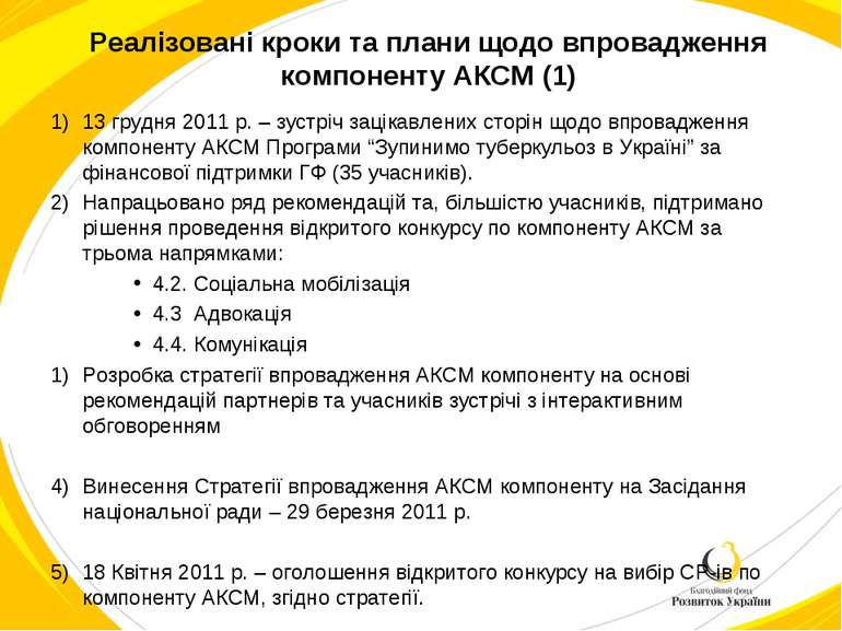 Реалізовані кроки та плани щодо впровадження компоненту АКСМ (1) 13 грудня 20...