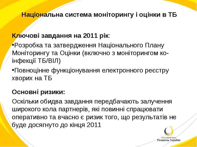 Національна система моніторингу і оцінки в ТБ Ключові завдання на 2011 рік: Р...