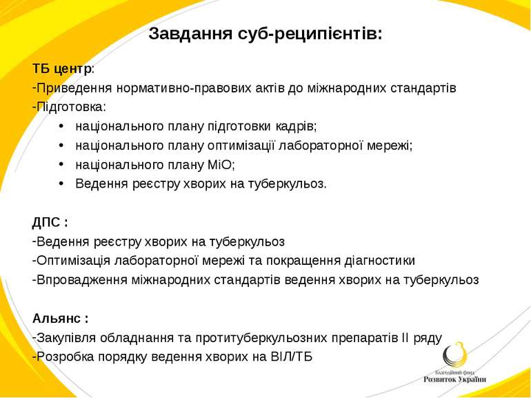 Завдання суб-реципієнтів: ТБ центр: Приведення нормативно-правових актів до м...