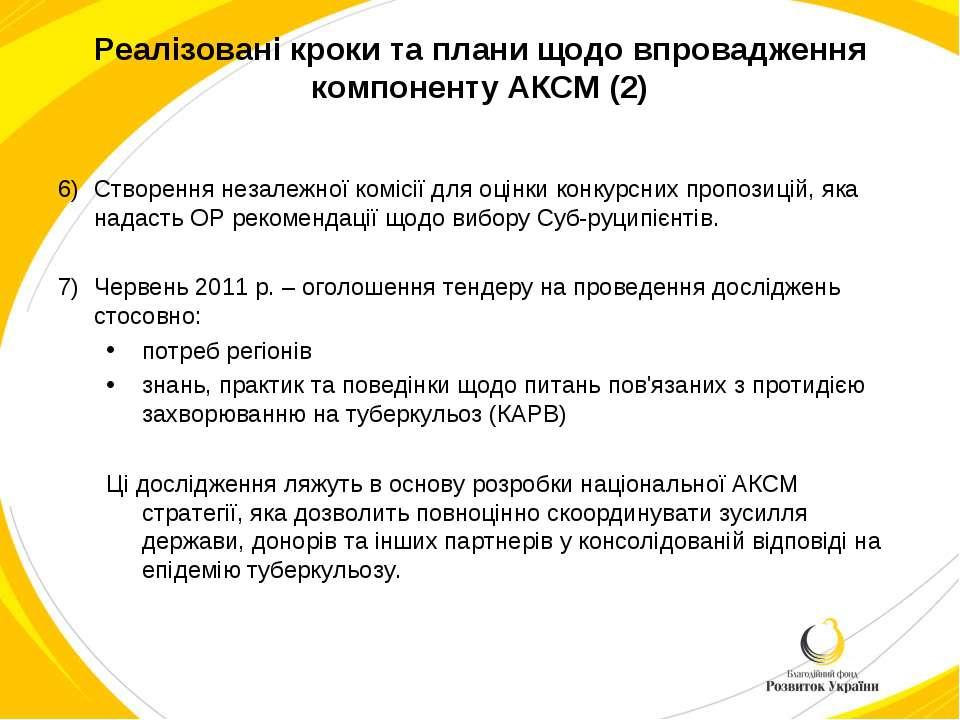 Реалізовані кроки та плани щодо впровадження компоненту АКСМ (2) Створення не...