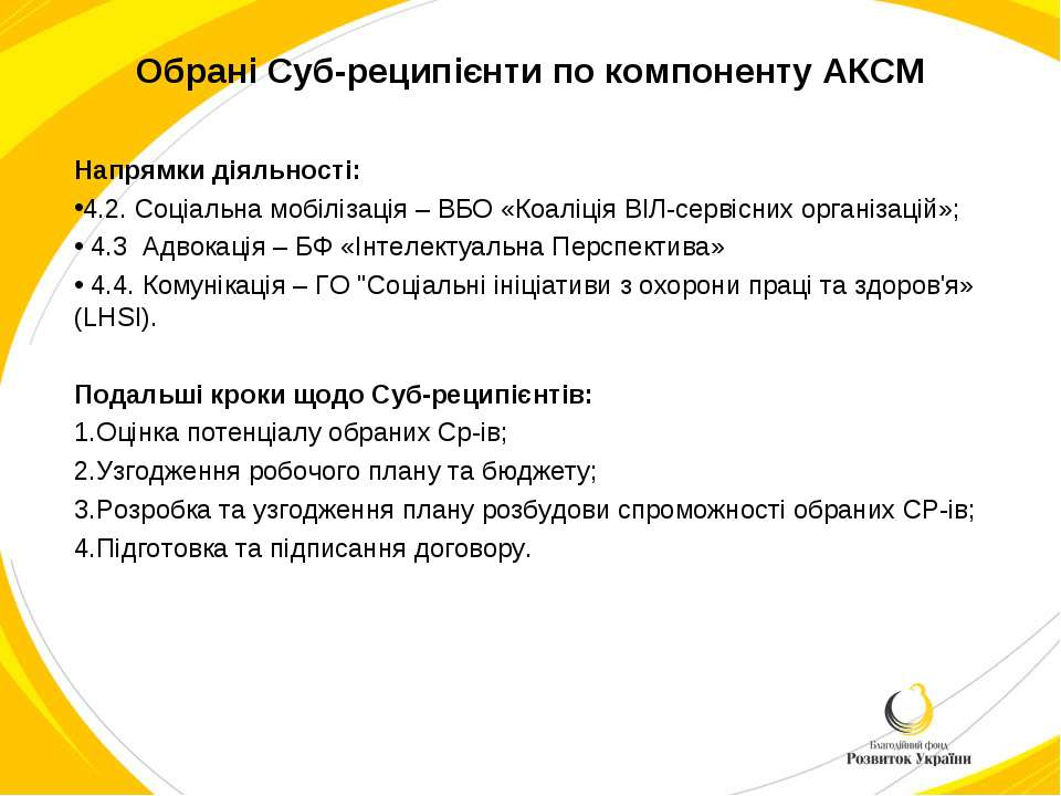 Обрані Суб-реципієнти по компоненту АКСМ Напрямки діяльності: 4.2. Соціальна ...