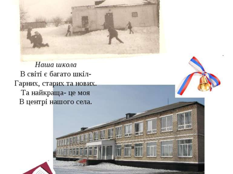 Наука для людини- як сонце для життя. Наша школа Стара школа в селі Трудолюбі...