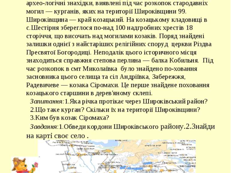 Широківський район ШИРОКІВСЬКИЙ РАЙОН знаходиться на півдні від Кривого Рогу....
