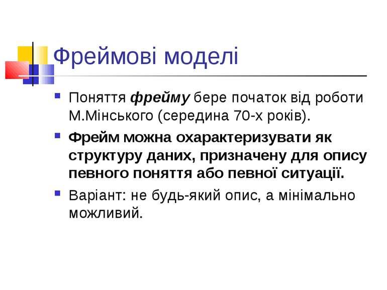 Фреймові моделі Поняття фрейму бере початок від роботи М.Мінського (середина ...