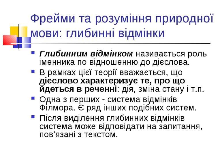 Фрейми та розуміння природної мови: глибинні відмінки Глибинним відмінком наз...