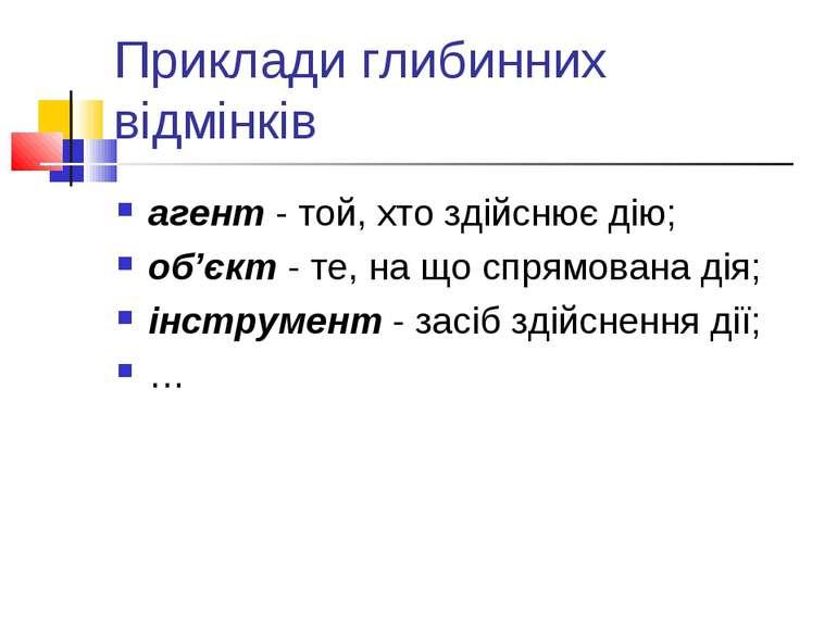 Приклади глибинних відмінків агент - той, хто здійснює дію; об'єкт - те, на щ...