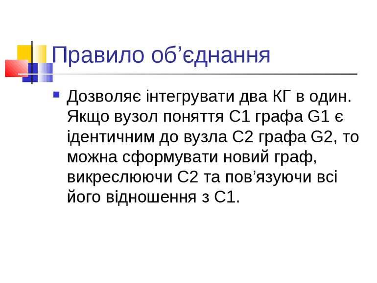 Правило об'єднання Дозволяє інтегрувати два КГ в один. Якщо вузол поняття С1 ...
