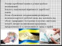 Розмір заробітної плати в різних країнах неоднаковий. Існують національні від...