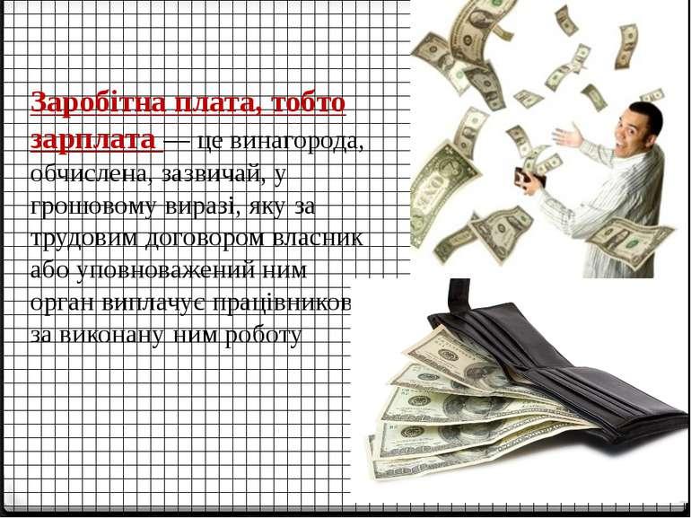 Заробітна плата, тобто зарплата — це винагорода, обчислена, зазвичай, у грошо...