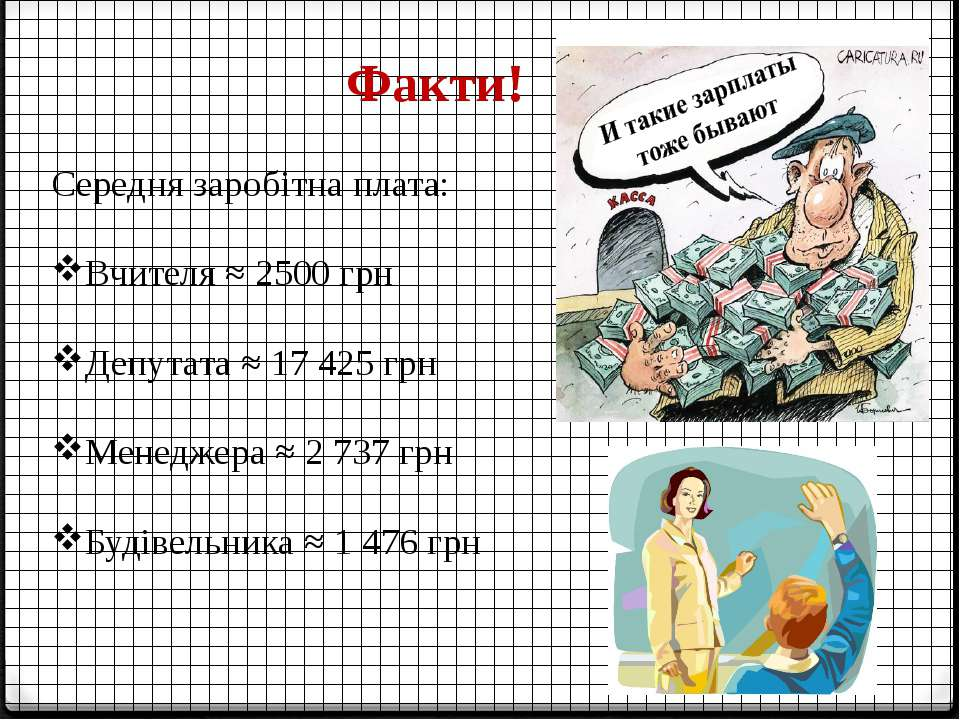 Факти! Середня заробітна плата: Вчителя ≈ 2500 грн Депутата ≈ 17 425 грн Мене...