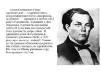 Семен Степанович Гулак-Артемовський — видатний співак, автор невмирущої опери...