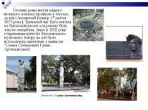 Останні роки життя нашого великого земляка пройшли в Москві, де він і похован...