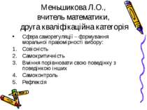 Меньшикова Л.О., вчитель математики, друга кваліфікаційна категорія Сфера сам...