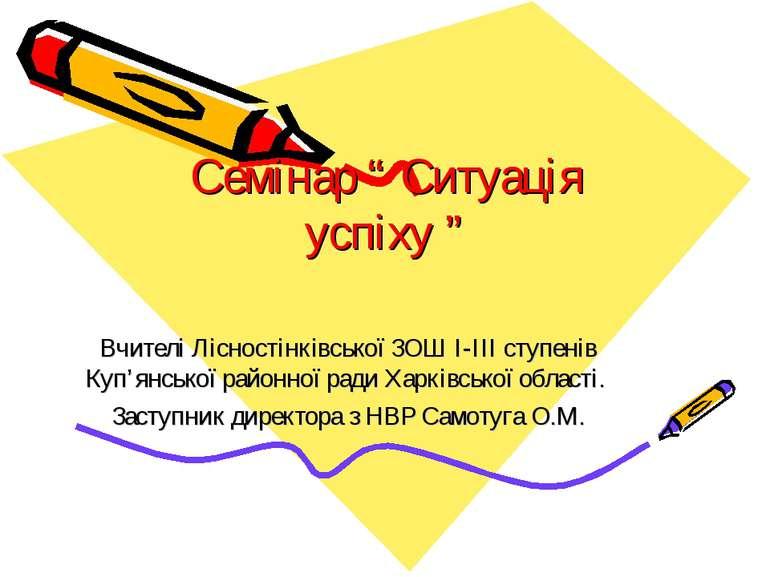 """Семінар """" Ситуація успіху """" Вчителі Лісностінківської ЗОШ І-ІІІ ступенів Куп'..."""