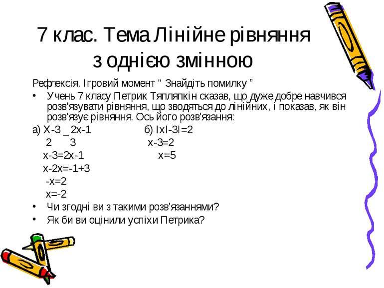 """7 клас. Тема Лінійне рівняння з однією змінною Рефлексія. Ігровий момент """" Зн..."""