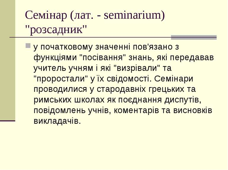 """Семінар (лат. - seminarium) """"розсадник"""" у початковому значенні пов'язано з фу..."""