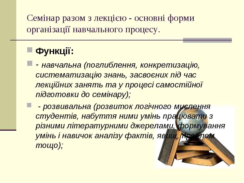 Семінар разом з лекцією - основні форми організації навчального процесу. Функ...