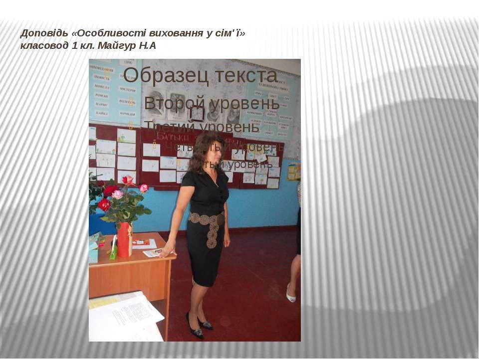 Доповідь «Особливості виховання у сім' ї» класовод 1 кл. Майгур Н.А