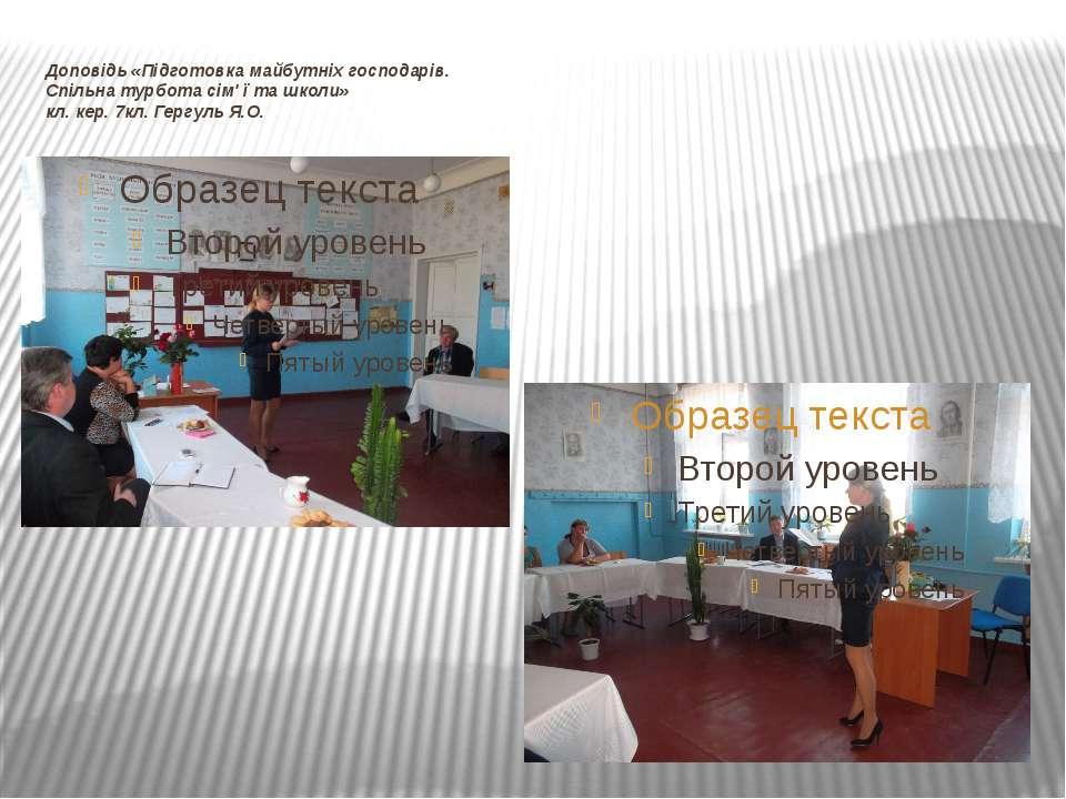 Доповідь «Підготовка майбутніх господарів. Спільна турбота сім' ї та школи» к...