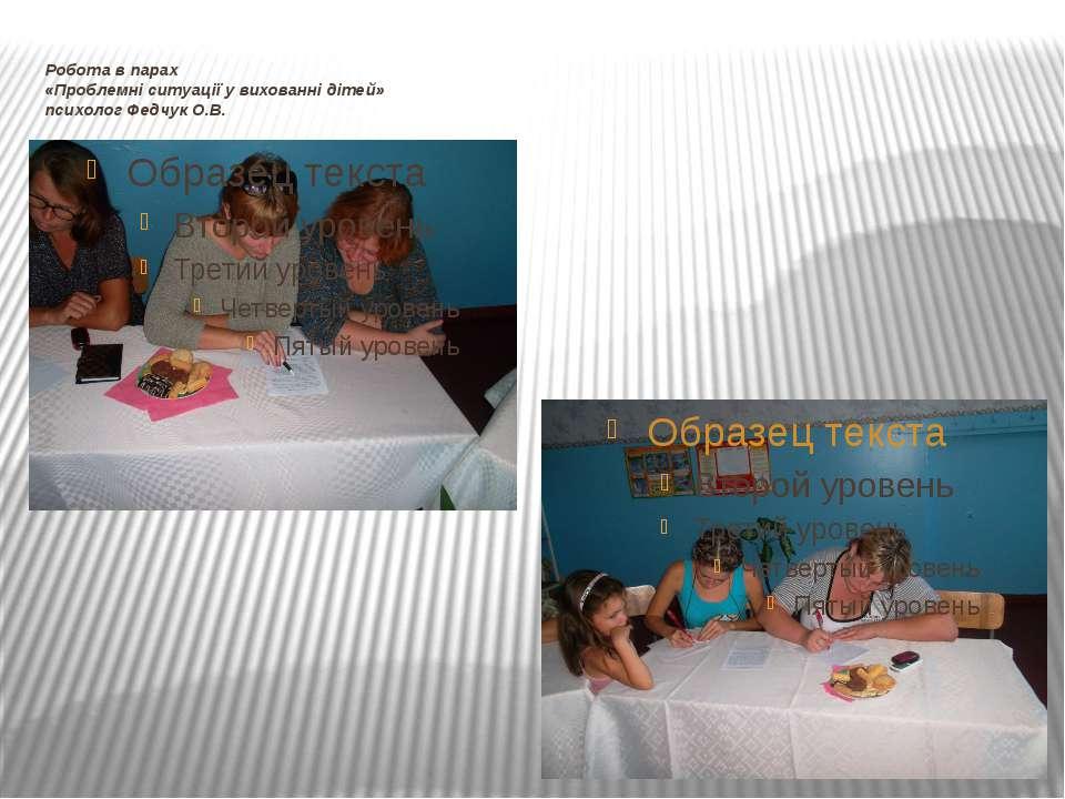 Робота в парах «Проблемні ситуації у вихованні дітей» психолог Федчук О.В.