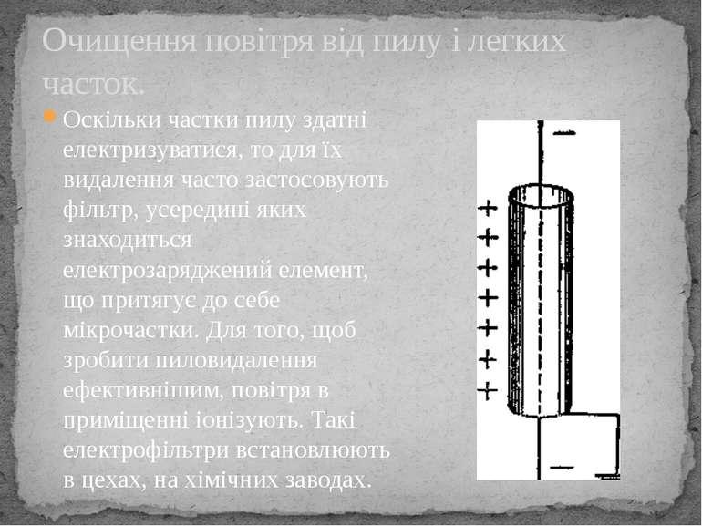 Оскільки частки пилу здатні електризуватися, то для їх видалення часто застос...